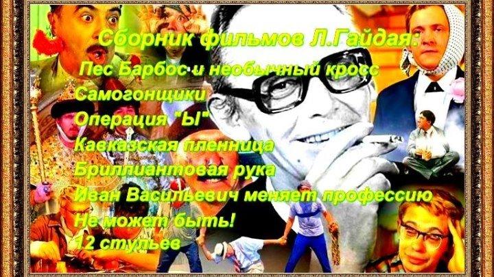 Сборник фильмов Л.Гайдая HD 1080*