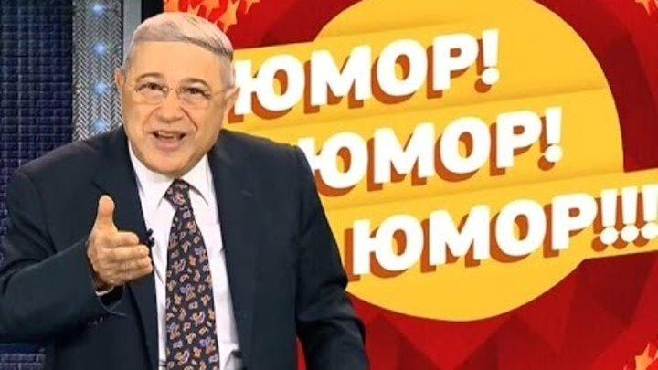Юмор!Юмор!Юмор!!! ( автор и ведущий Е.В.Петросян) от 10.02.2019.