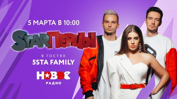 У STARПерцев 5sta Family