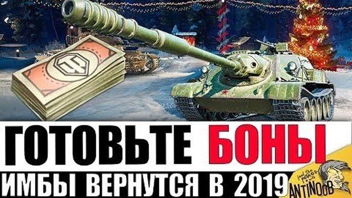 #AnTiNooB: 🎫 📅 📺 ГОТОВЬТЕ БОНЫ! ИМБЫ, КОТОРЫЕ ВЕРНУТСЯ В 2019 World of Tanks #боны #2019 #видео