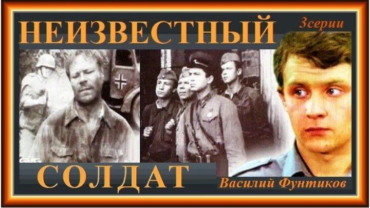 НЕИЗВЕСТНЫЙ СОЛДАТ - 2 серия (1984) приключения, экранизация