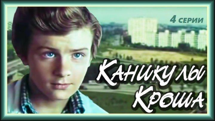 КАНИКУЛЫ КРОША - 4 серия (1980) приключения, экранизация, семейный фильм