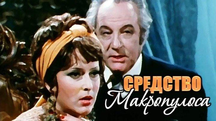 Спектакль «Средство Макропулоса»_1978 (фантастика, комедия).