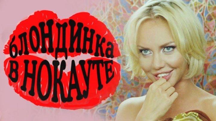 2010 — Кино — Блондинка в нокауте (Боксеры предпочитают блондинок)