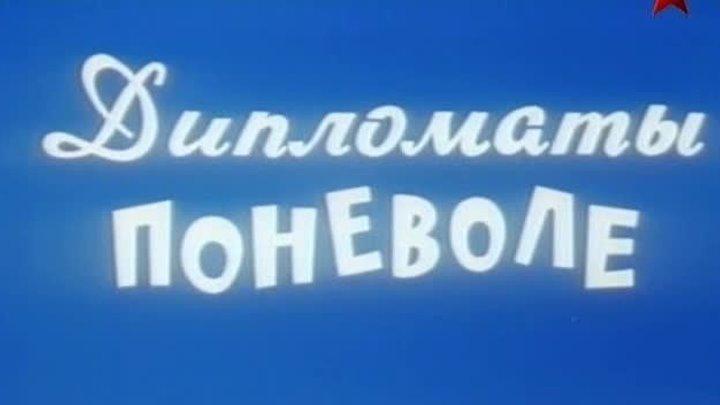 1977 — Кино — Дипломаты поневоле.СССР.