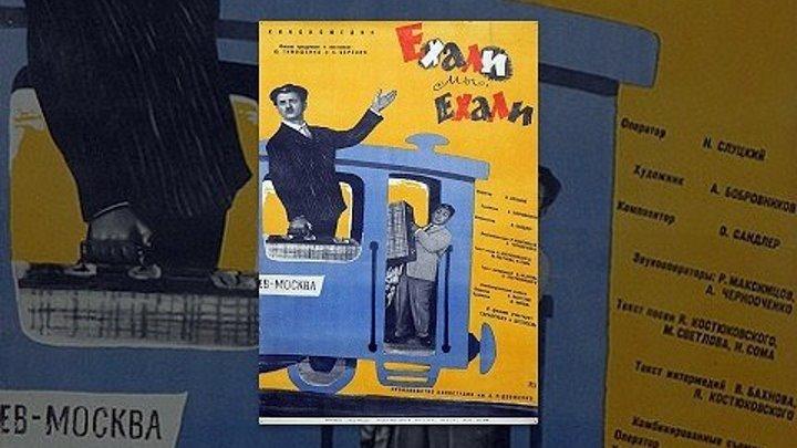 1962 — Кино — Ехали мы, ехали.СССР.