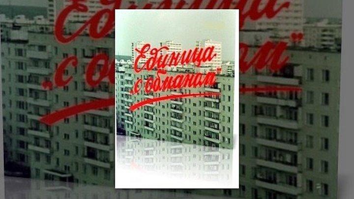 1984 — Кино — Единица «с обманом».СССР.