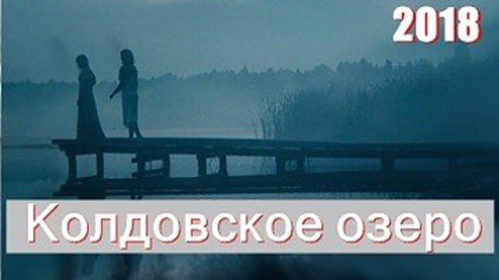 Колдовское озеро - Детектив,драма 2018