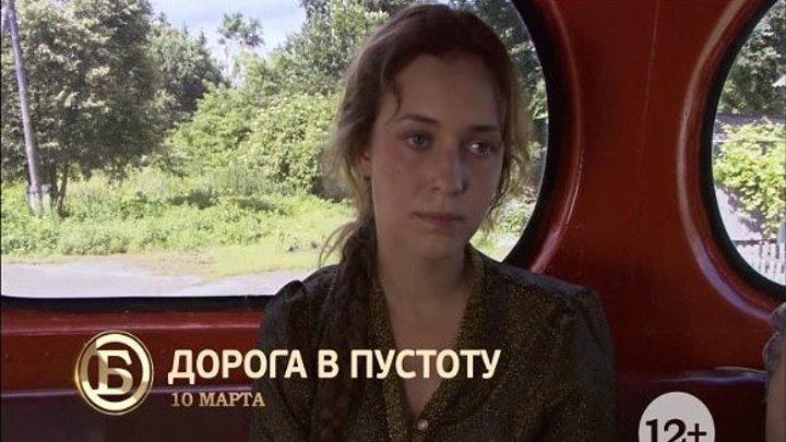 """Дорога в пустоту"""