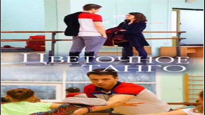 Цветочное танго, 2019 год / Серии 1-3 из 4 (мелодрама) HD