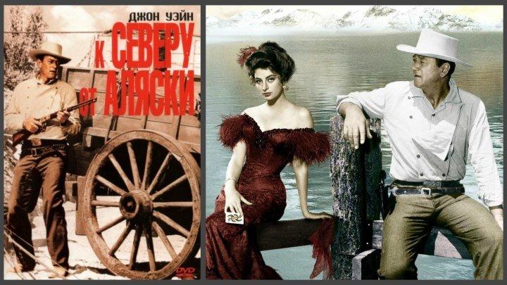 К северу от Аляски (1960 HD) Вестерн, Комедия, Приключения, Экранизация