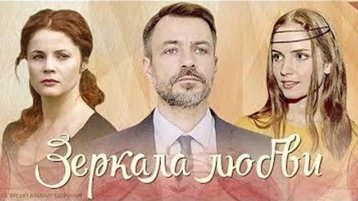 Зеркала любви 1-2-3-4 серия (2017) Мелодрама