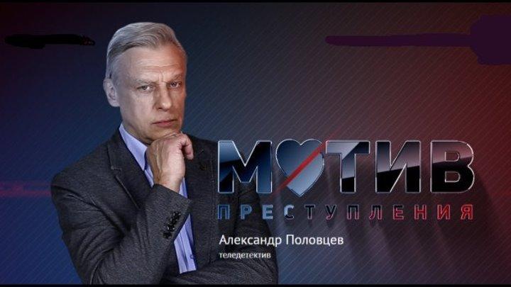 Корпоратив (детектив) HD