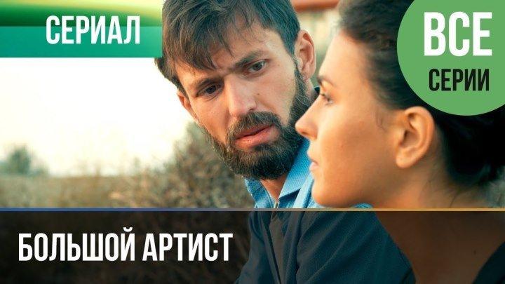 Большой артист 1-2-3-4 серия (2019) Мелодрама