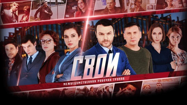 Свои / Серия 14 (2018, Детектив) MASLOV