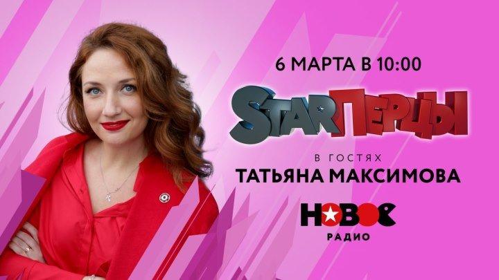 Татьяна Максимова, главный редактор «Cosmopolitan Shopping», у STARПерцев