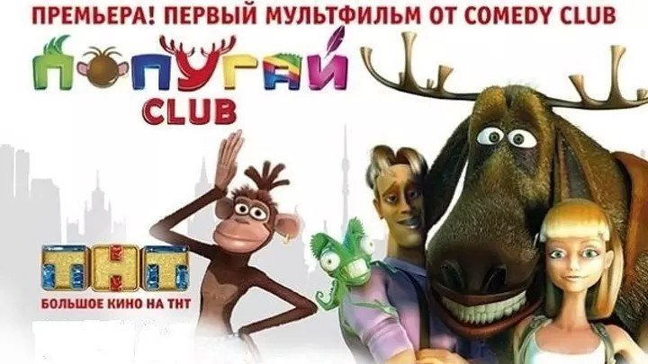 Попугай Club (2014) мультик