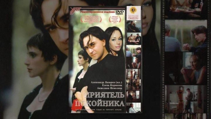 1997 — Кино — Приятель покойника.Украина.