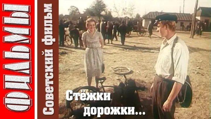 1963— Кино — Стежки-дорожки.СССР.