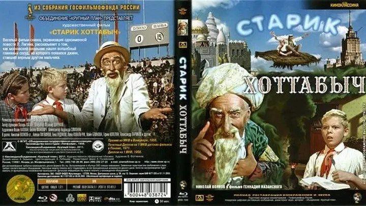 1956 — Кино — Старик Хоттабыч.СССР.