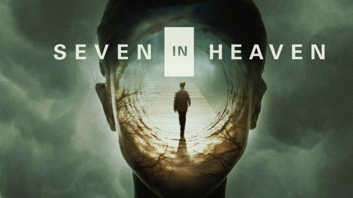 Семь минут в раю /Seven in Heaven (2018). Ужасы