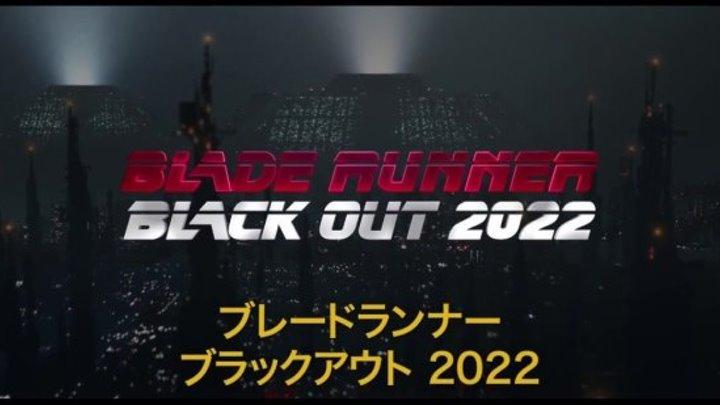 Бегущий по лезвию Блэкаут 2022 аниме (2017)