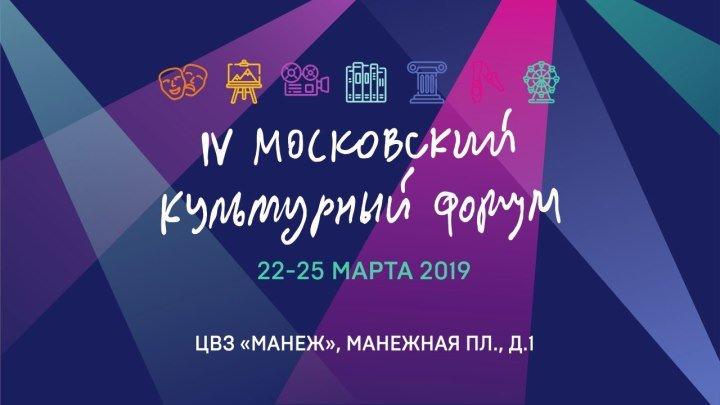 МКФ - 2019. Концерт джазового оркестра под управлением Игоря Бутмана