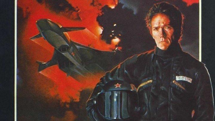 Огненный лис (США 1982 ᴴᴰ) Боевик, Триллер, Приключения