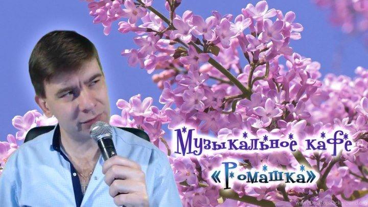 """Музыкальное кафе """"Ромашка"""" №418"""