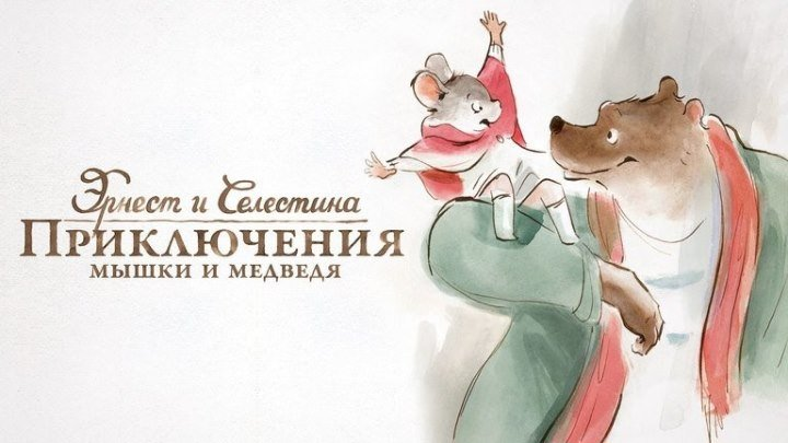 Эрнест и Селестина: Приключения мышки и медведя (2012) Комедия, Приключения