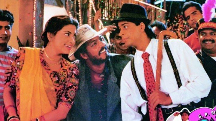 Мечты джентльмена / Raju Ban Gaya Gentleman (1992)