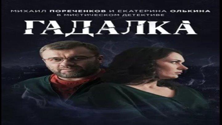 Гадалка, 2019 год / Серия 12 из 16 (детектив, драма) HD