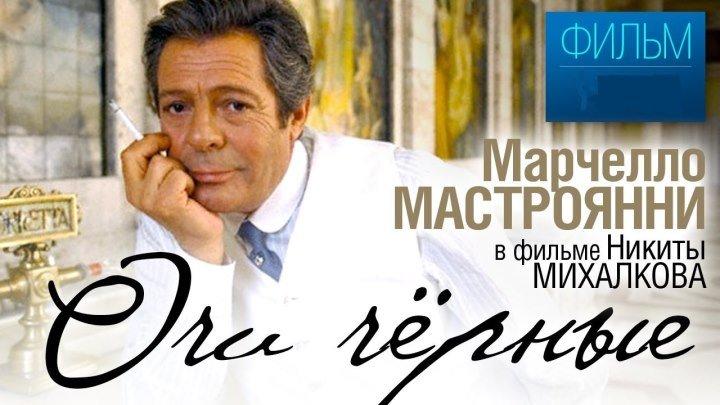 Очи чёрные (СССР, Италия 1987) Драма, Мелодрама, Комедия _ Реж.: Никита Михалков