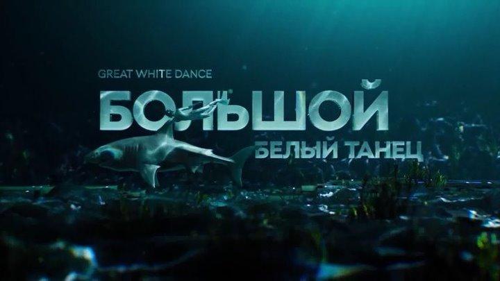 Большой белый танец. Фильм Валдиса Пельша. 2019.(документальный)