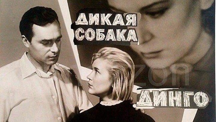 Дикая собака Динго (СССР 1962) Киноповесть, Экранизация