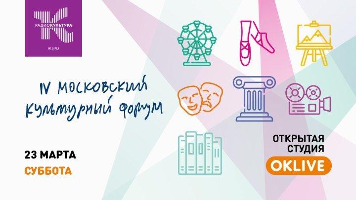 Московский культурный форум 2019 / 23 марта. Открытая студия OKLIVE