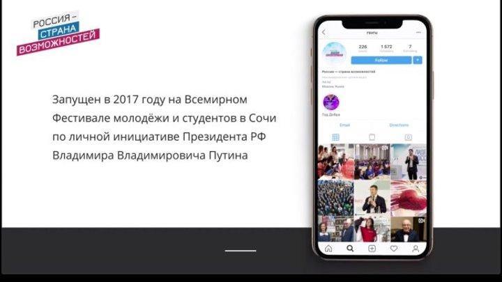 Интересный инстаграм - Россия страна возможностей