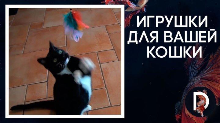 Игрушки для кошки своими руками