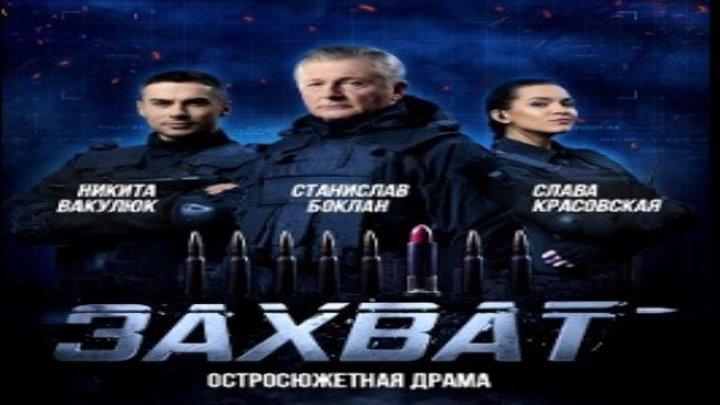 Захват, 2019 год / Серия 4 из 8 (боевик, криминал) HD