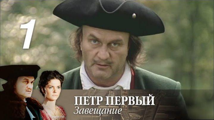 «Петр Первый. Завещание» 1 серия.2011.Россия