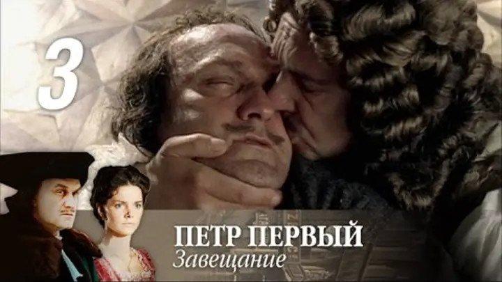 «Петр Первый. Завещание» 3 серия.2011.Россия