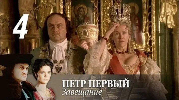 «Петр Первый. Завещание» 4 серия.2011.Россия