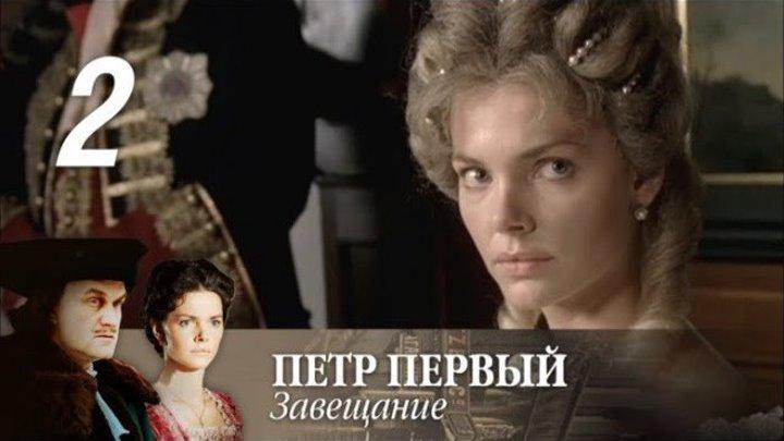 «Петр Первый. Завещание» 2 серия.2011.Россия