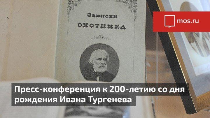 Пресс-конференция к 200-летию со дня рождения Ивана Тургенева