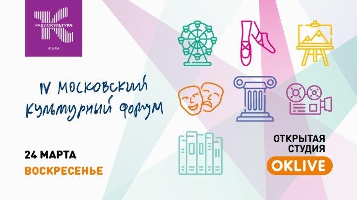 Московский культурный форум 2019 / 24 марта. Открытая студия OKLIVE