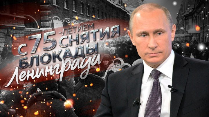 С Днем снятия блокады Ленинграда!