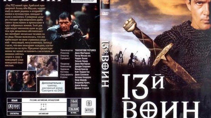 13-й воин (1999) Антонио Бандерас