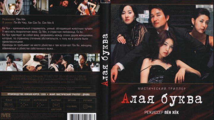 Алая буква (2004) Корея Южная