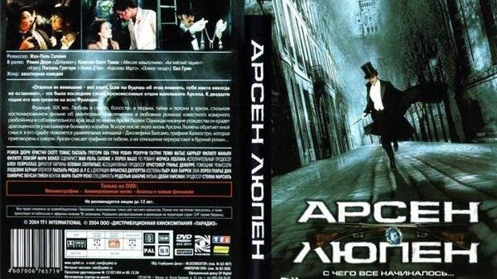Арсен Люпен (2004)
