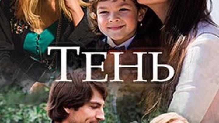 Тень (2018) 1-2-3-4 серия Мелодрама